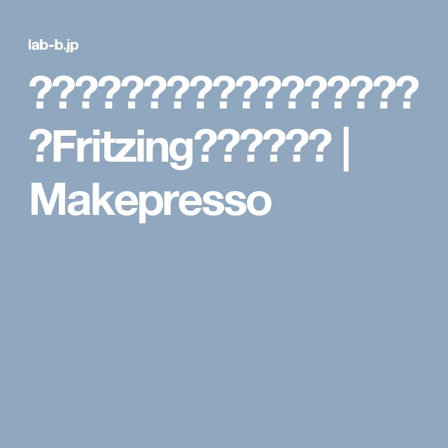 ハード 回路図作成ソフトの定番 Fritzing を使い倒す Makepresso 回路図 回路 電子工作