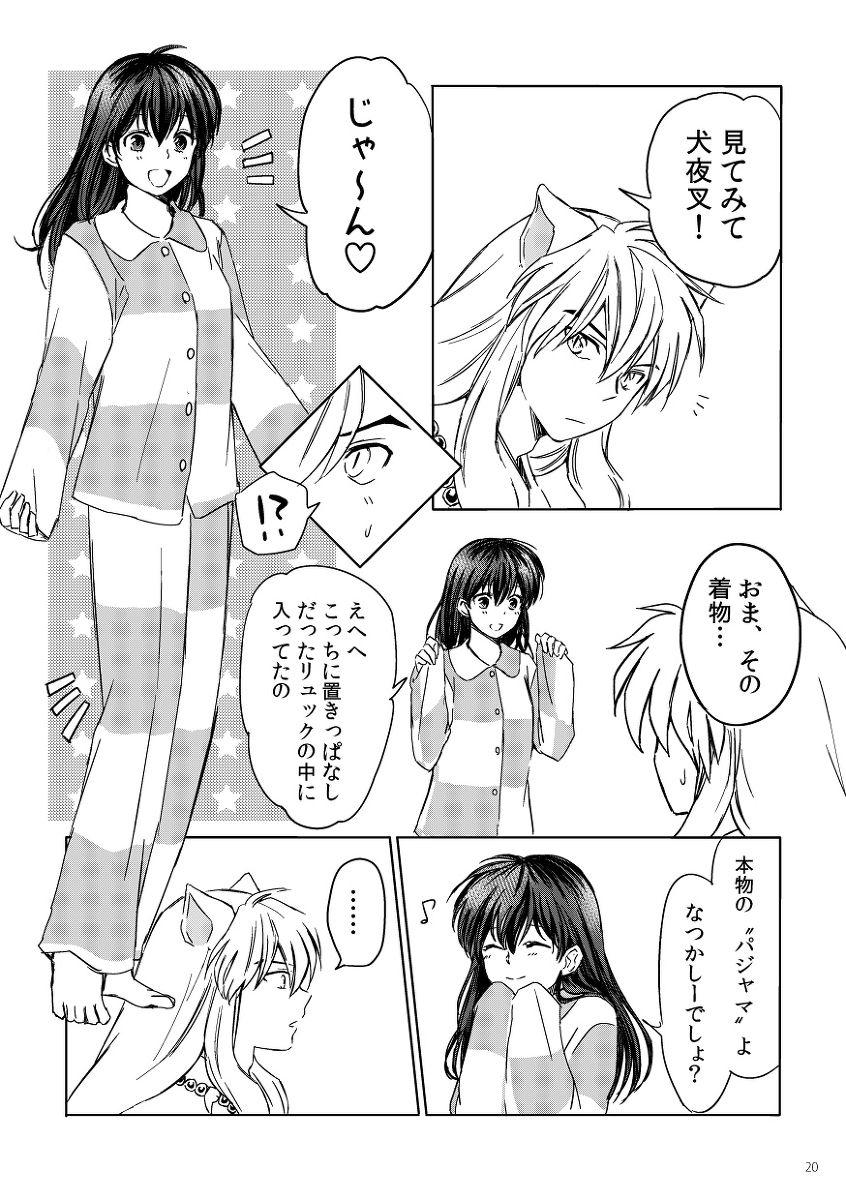 1/24 CC東京137】ぱじゃま小夜曲【サンプル】 | Inuyasha, Anime, Voltron