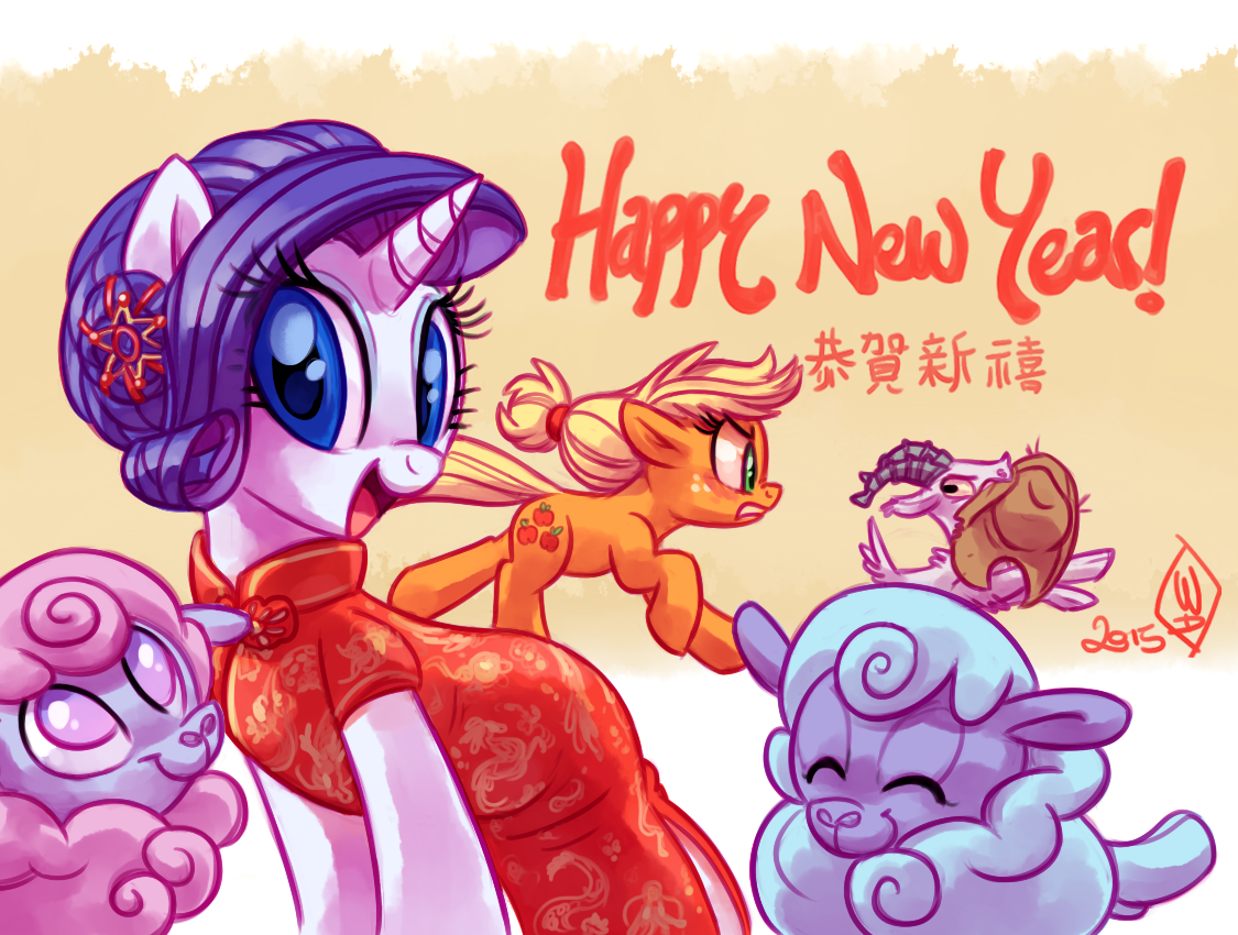 Rarity Applejack happy new year
