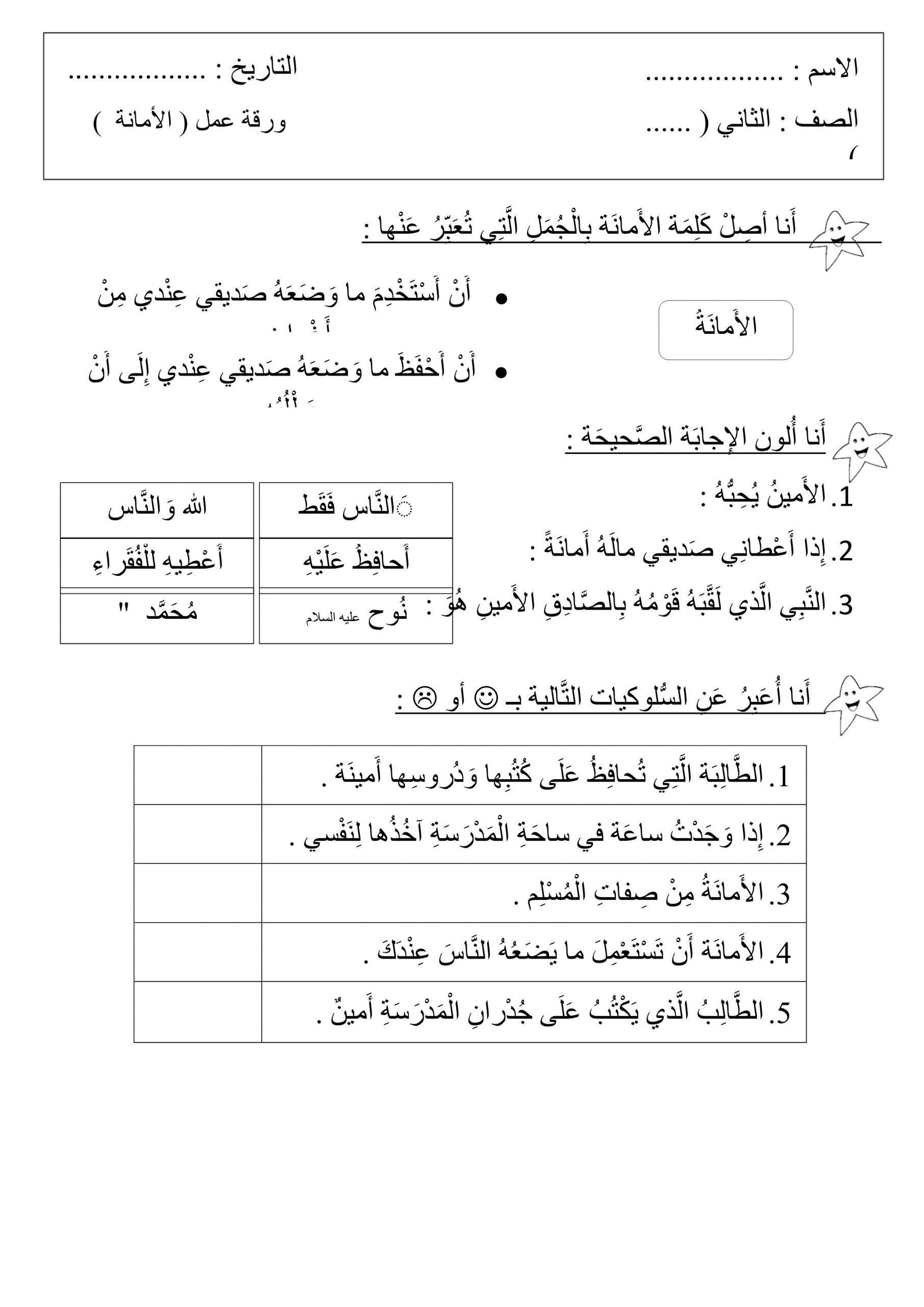 ورقة عمل تدريبات درس الامانة للصف الثاني مادة التربية الاسلامية Math
