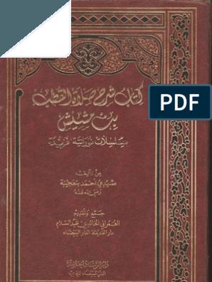 شرح صلاة القطب بن مشيش سلسلة نورانية ابن عجيبة Books Free Download Pdf Free Pdf Books Pdf Books Download