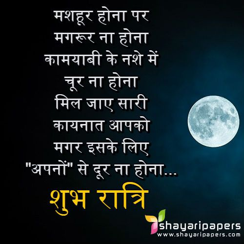 Good Night Shayari Good Night Status Whatsapp Good Night