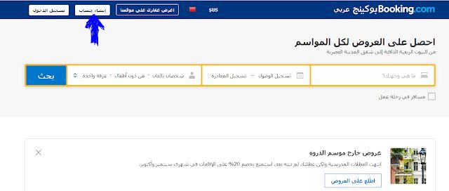 معلوميات العرب كوبون خصم بوكينج 2020 احدث كود خصم موقع لحجز بوكين Coupon Book Booking Slg