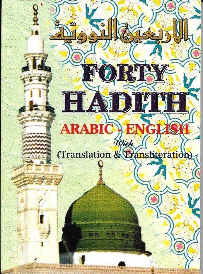 40 hadith nawawi pdf arabic books