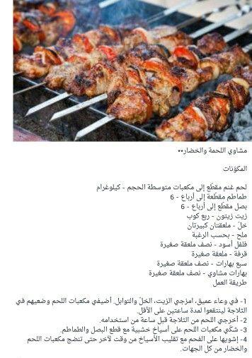 مشاوي اللحمه و الخضار Food Receipes Food Hacks Recipes