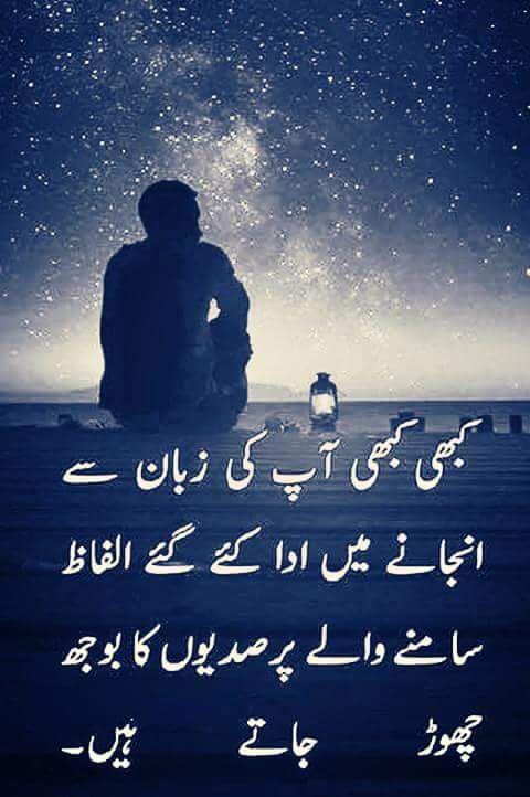 شازیہ اکرم On Urdu Quotes Best Urdu Poetry Images Best Quotes
