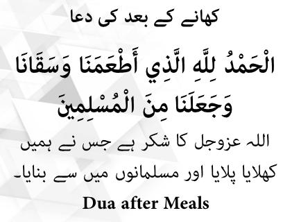 کھانے کے بعد کی دعا Allah Arabic Calligraphy Names