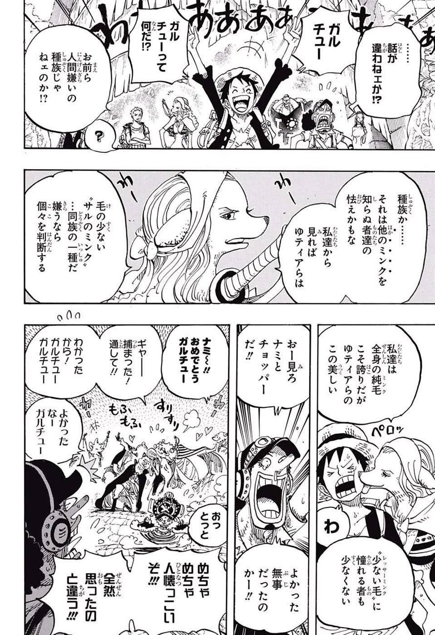 Download One Piece 806 : download, piece, ワンピース, Chapter, Piece, Chapter,, Comic,, Comics