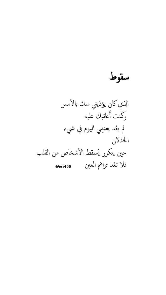 Ana Samar أطياف الماضي رسائل المطر Words Quotes Wisdom Quotes Life Cool Words