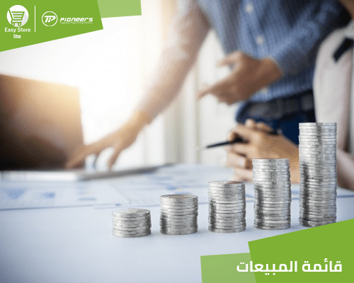 قائمة المبيعات فى برنامج محاسبة Easy Store Lite Accounting Programs Public Company Administration