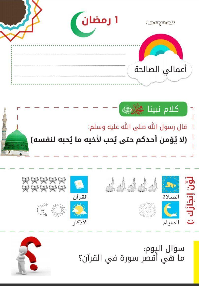 مفكرات رمضان للأطفال In 2021 Ramadan Kids Ramadan Crafts Ramadan Kareem Decoration