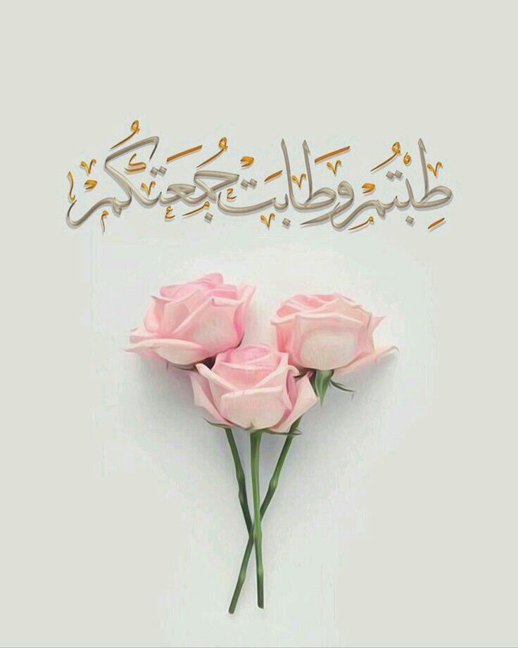 باقة رائعة من رسائل يوم الجمعة المباركة جمعة مباركة دعاء ليلة الجمعة ادعية متحركة يوم الجمعه Beautiful Morning Messages Mini Drawings Islamic Quotes Wallpaper