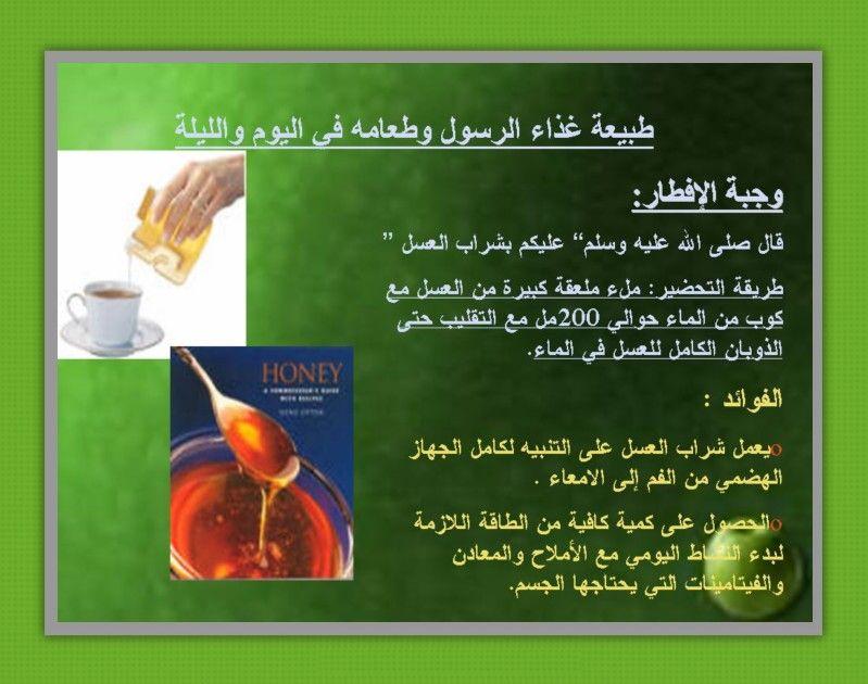 طعام الرسول صلى الله عليه وسلم وفوائده مدعمة بالصور والأحاديث Google Photos Peace Be Upon Him Honey