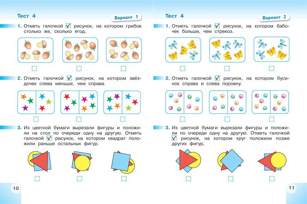 тесты в первый класс картинки проходит небольшая
