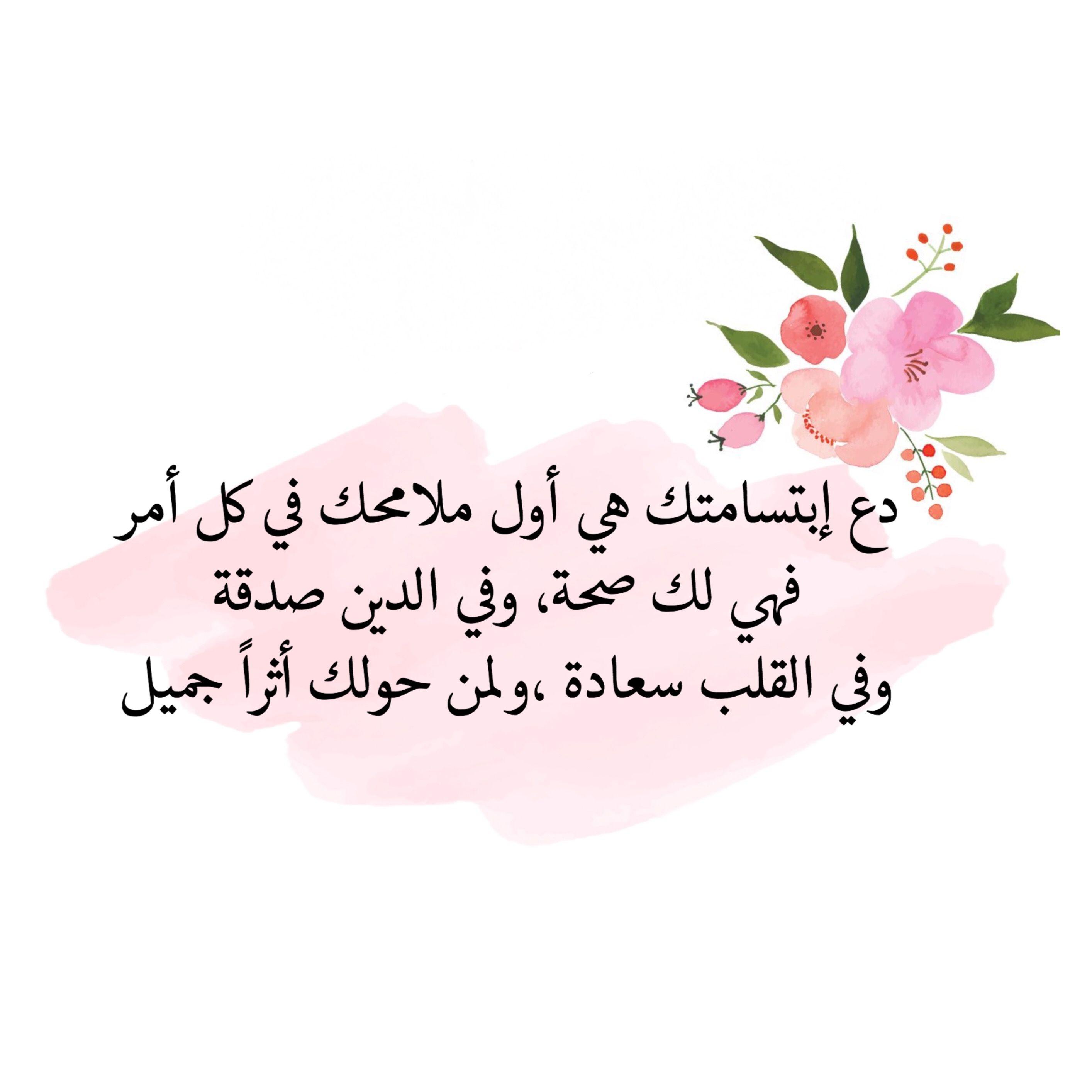 الابتسامة صدقة Quotes For Book Lovers Islamic Quotes Wallpaper Quotes Rindu