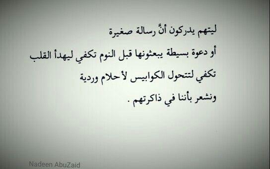 من كتاب الأمنيات لا تموت Calligraphy Arabic Calligraphy Arabic
