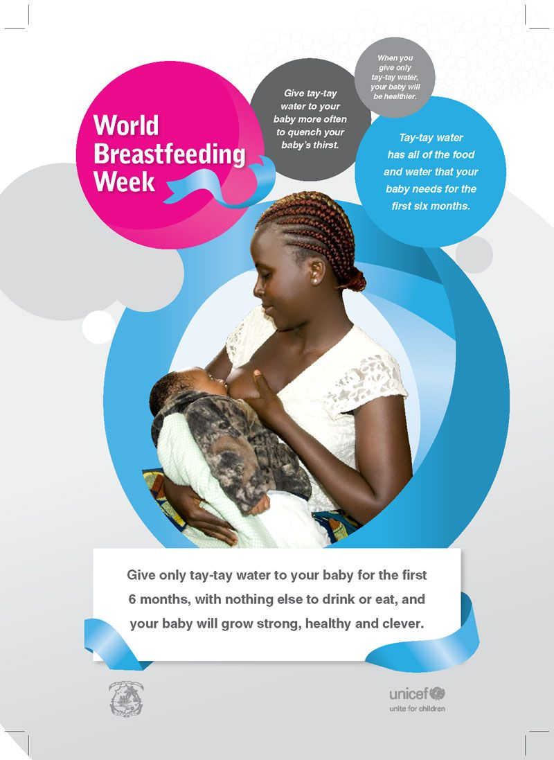World Breastfeeding Week Poster Liberia World Breastfeeding