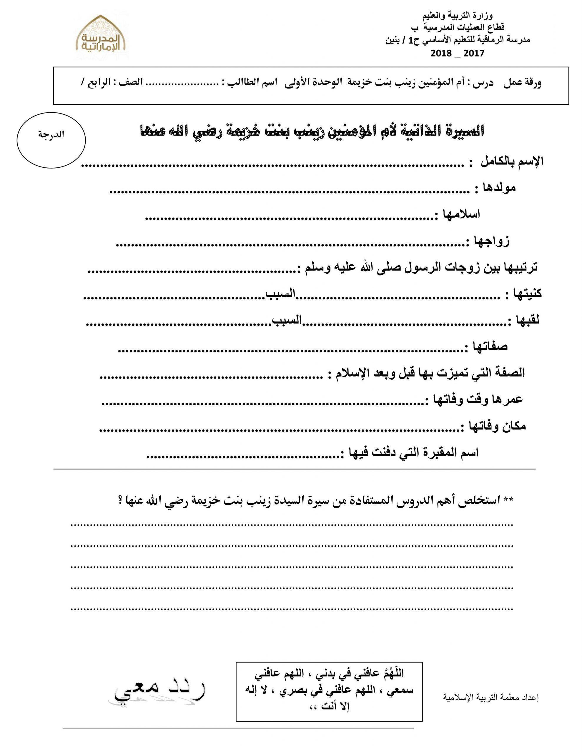 ورقة عمل أم المؤمنين زينب بنت خزيمة للصف الرابع مادة التربية الاسلامية
