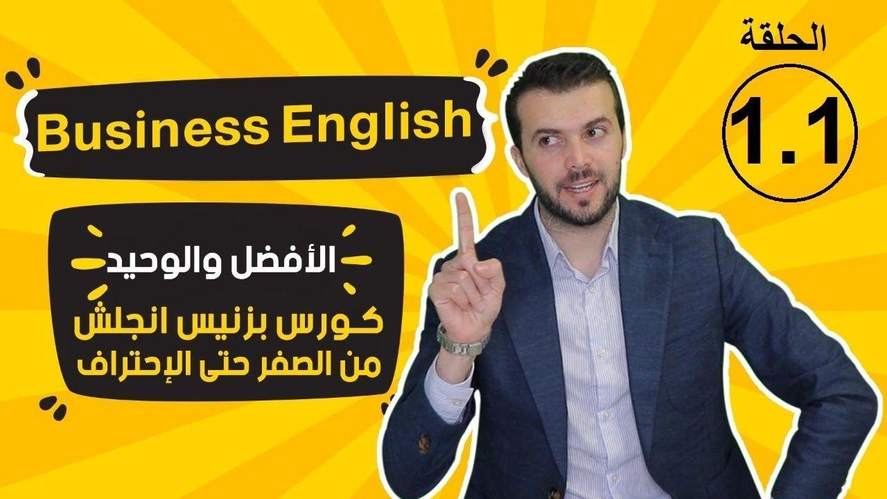 1 1 كورس بزنيس انجلش Business English