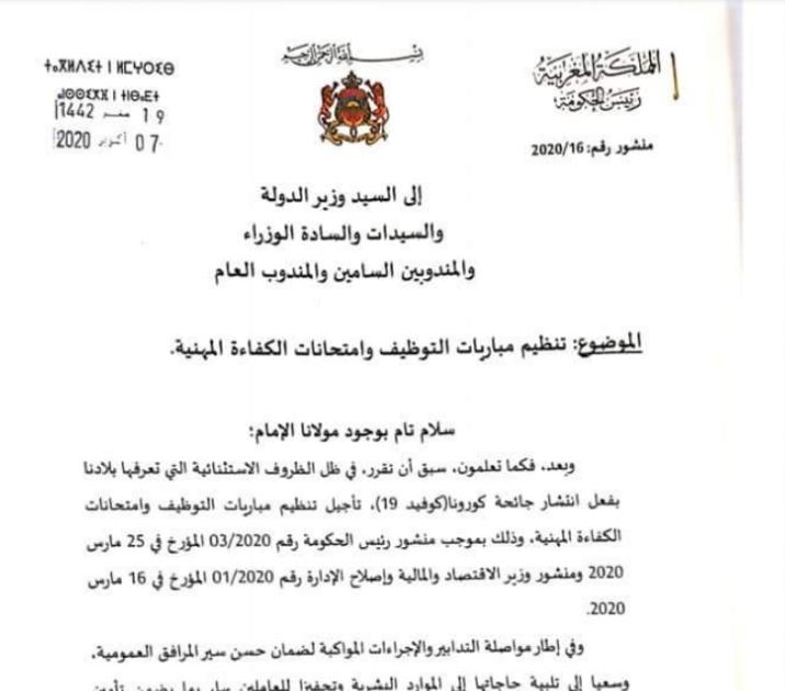 منشور رئيس الحكومة بشأن تنظيم مباريات التوظيف و امتحانات الكفاءة المهنية Blog Blog Posts Journal