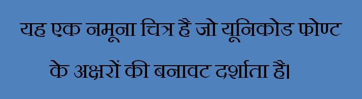 Download Aparajita Devanagari Unicode font | Unicode font, Unicode ...