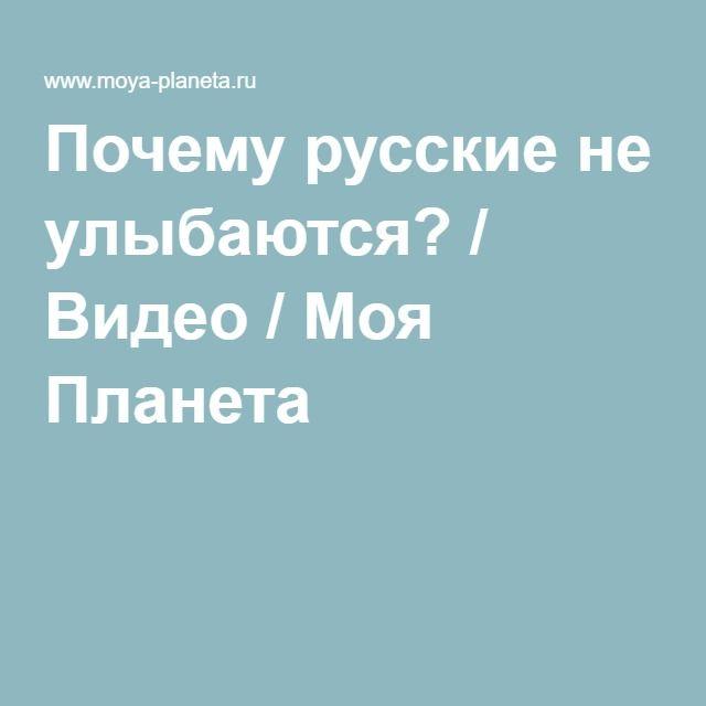 Почему русские не улыбаются? / Видео / Моя Планета