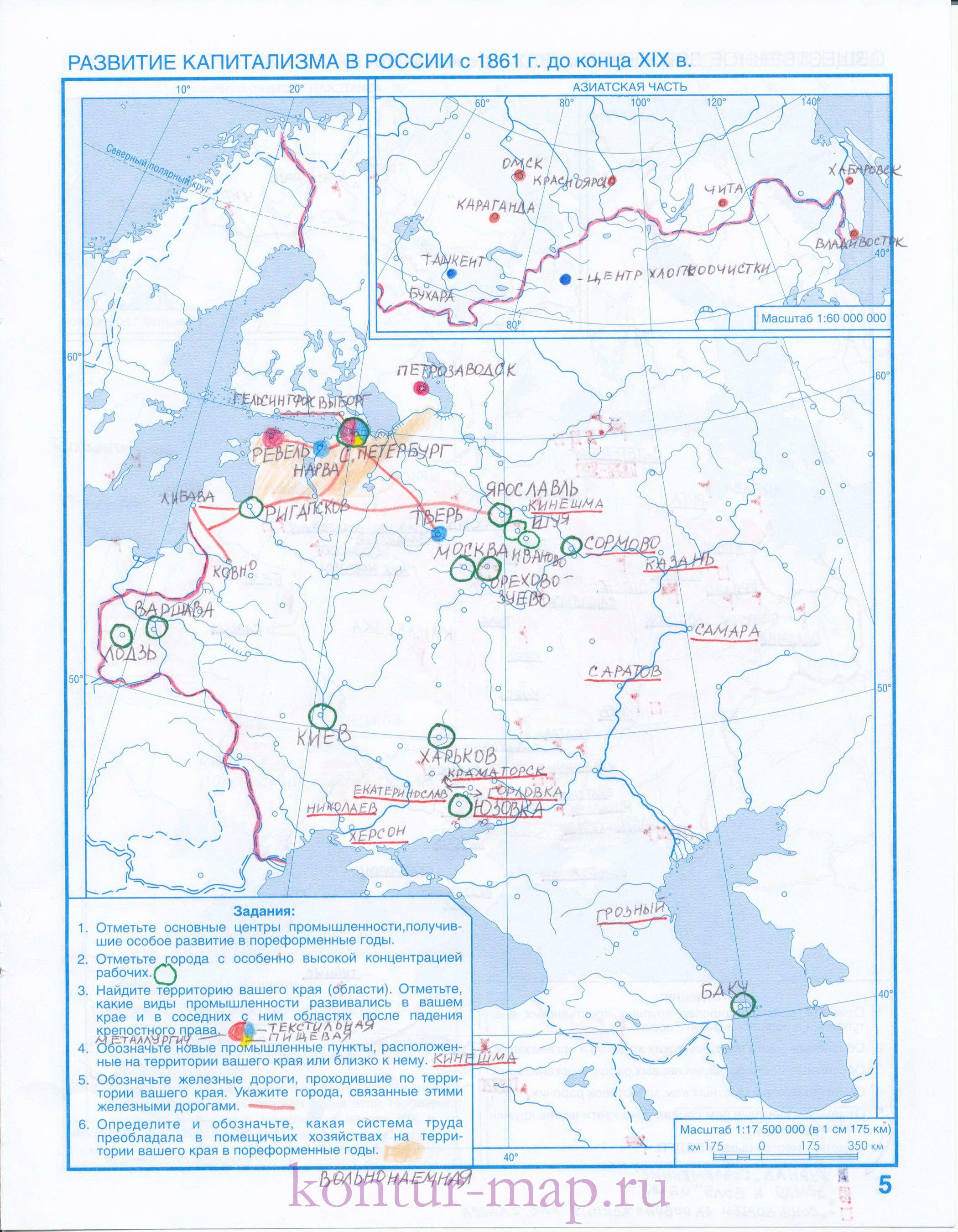 Гдз готовые контурные карты по истории россии 8 класс 19 век онлайн
