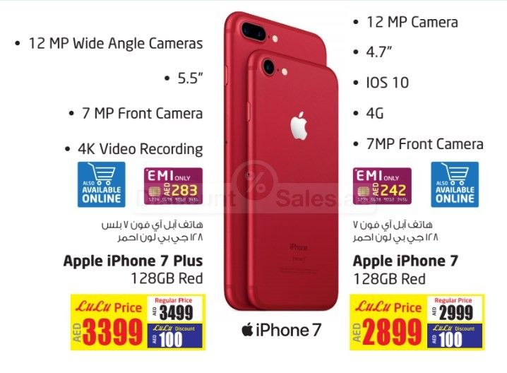 Check out the LuLu Digi Savers Offers for IPhone7 RED 128GB