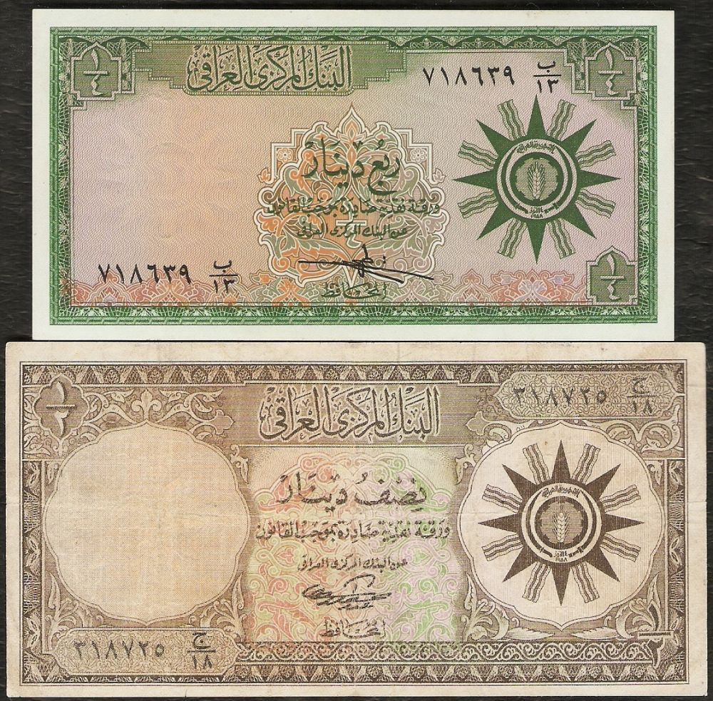 الاصدار الجمهوري الاول للجمهورية العراقيه Baghdad Iraq Iraq Baghdad