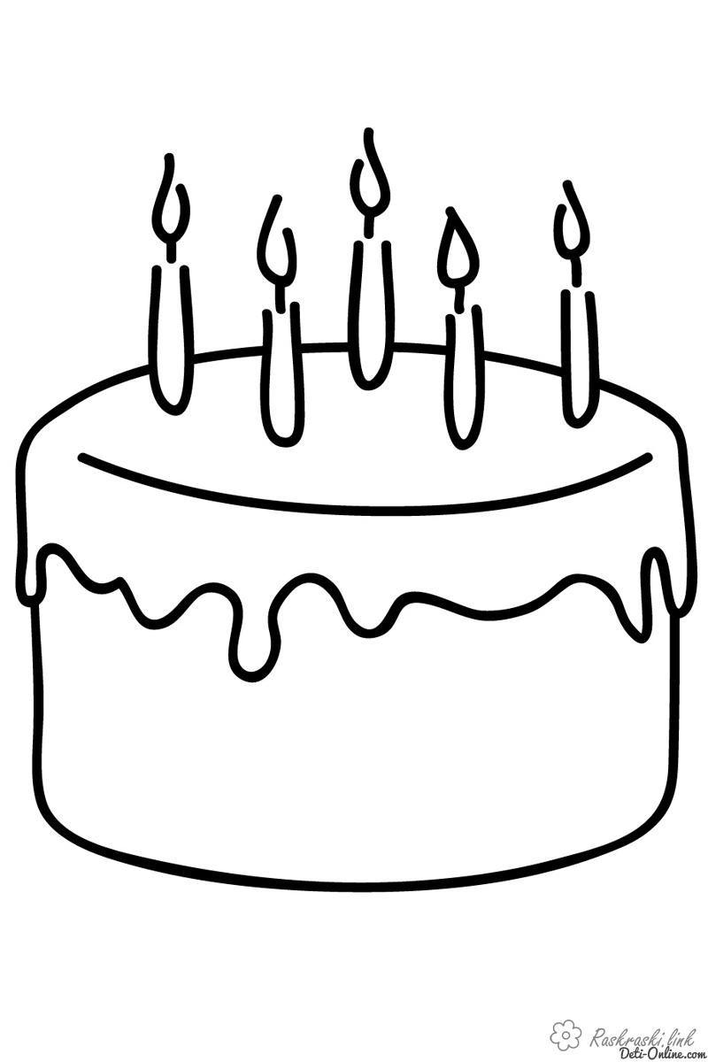 Raskraski Torty I Pirozhnye Bolshoj Prazdnichnyj Tort Raskraska S Pyatyu Svechami Raskraska Torta Raskraski Prazdnichnye Svechi