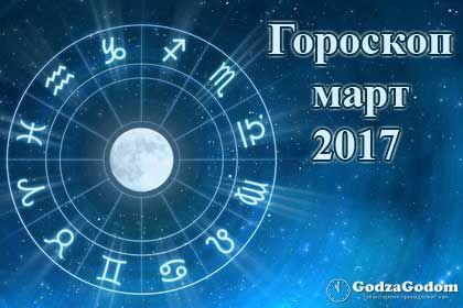 Гороскоп Водолей на март 2019 года: женщина - от Павла Глоба и Василисы