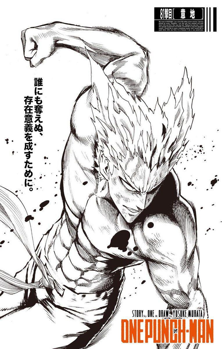 村田雄介 (@NEBU_KURO) | Twitter (With images) | One punch man ...