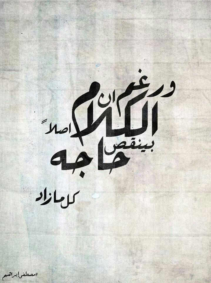 بحبك من زمان جدا مصطفى إبراهيم Photo Quotes Words Quotes Arabic Words