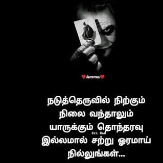 Best New 1100+ { Tamil Whatsapp Dp } Picture Status Quotes ...