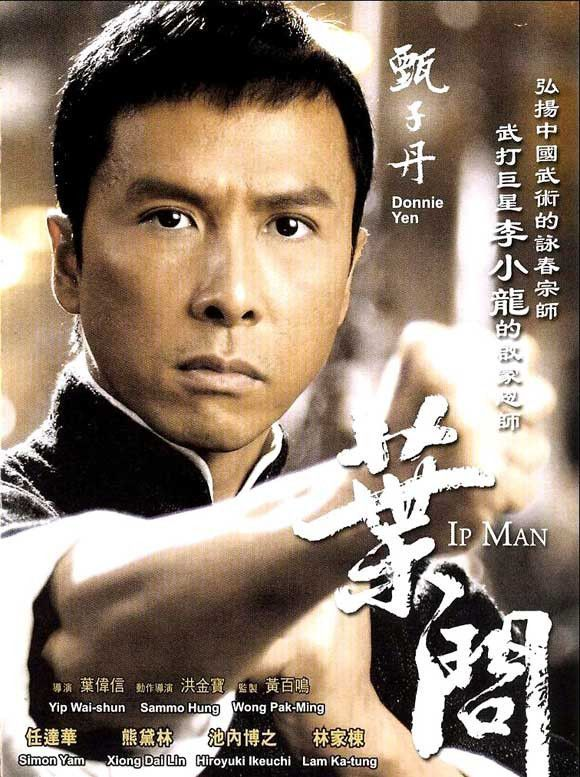 Grandmaster yip man chinese 11x17 movie poster 2008 products grandmaster yip man chinese 11x17 movie poster 2008 voltagebd Choice Image