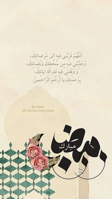 مبارك عليكم الشهر كل عام وأنتم بخير Ramadan Ramadan Kareem Ramadan Mubarak