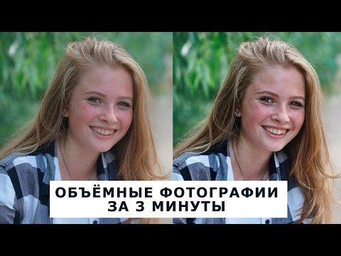 Фотошоп урок - Объёмные фотографии за 3 минуты (SOFT объём ...
