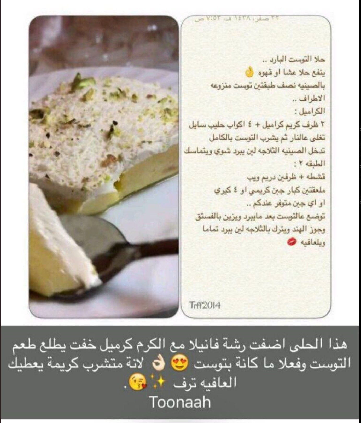 Pin By Mariam On نصائح Food Food And Drink Cooking Recipes