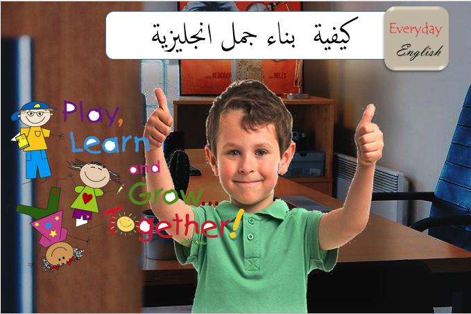 خطوات بناء جمل انجليزية بطريقة سهلة English Phrases Everyday English English Play