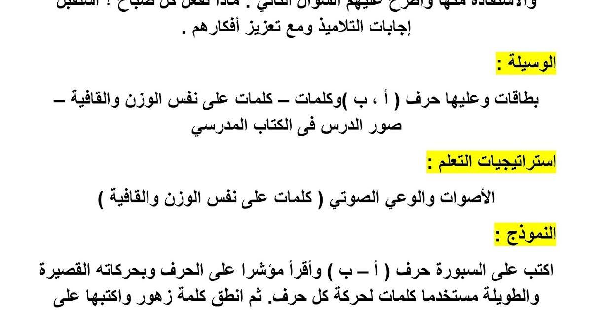 حمل الآن طريقة تحضير درس لغة عربية بطريقة القرائية للصف الثانى الإبتدائى 2017 حسب القرارات الجديدة Literacy Teaching Education