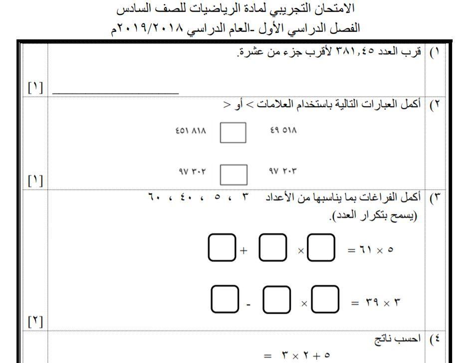 اختبارات الرياضيات للصف السادس الفصل الدراسي الثاني Math Math Equations