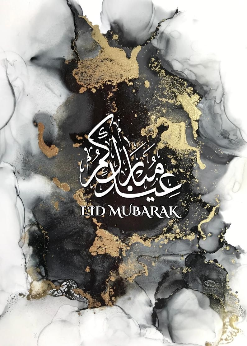 Printable Eid card eid Mubarak modern eid card digital eid  Etsy