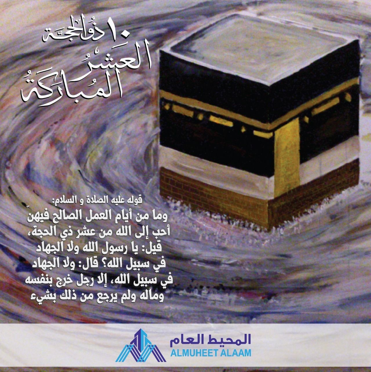 Pin By Fawzy On ال10 من ذي الحجه Decorative Boxes Wallpaper Ramadan