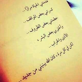 ولكن في كل مرة كان الل ه يبنيني من جديد Quotes Words Islamic Quotes