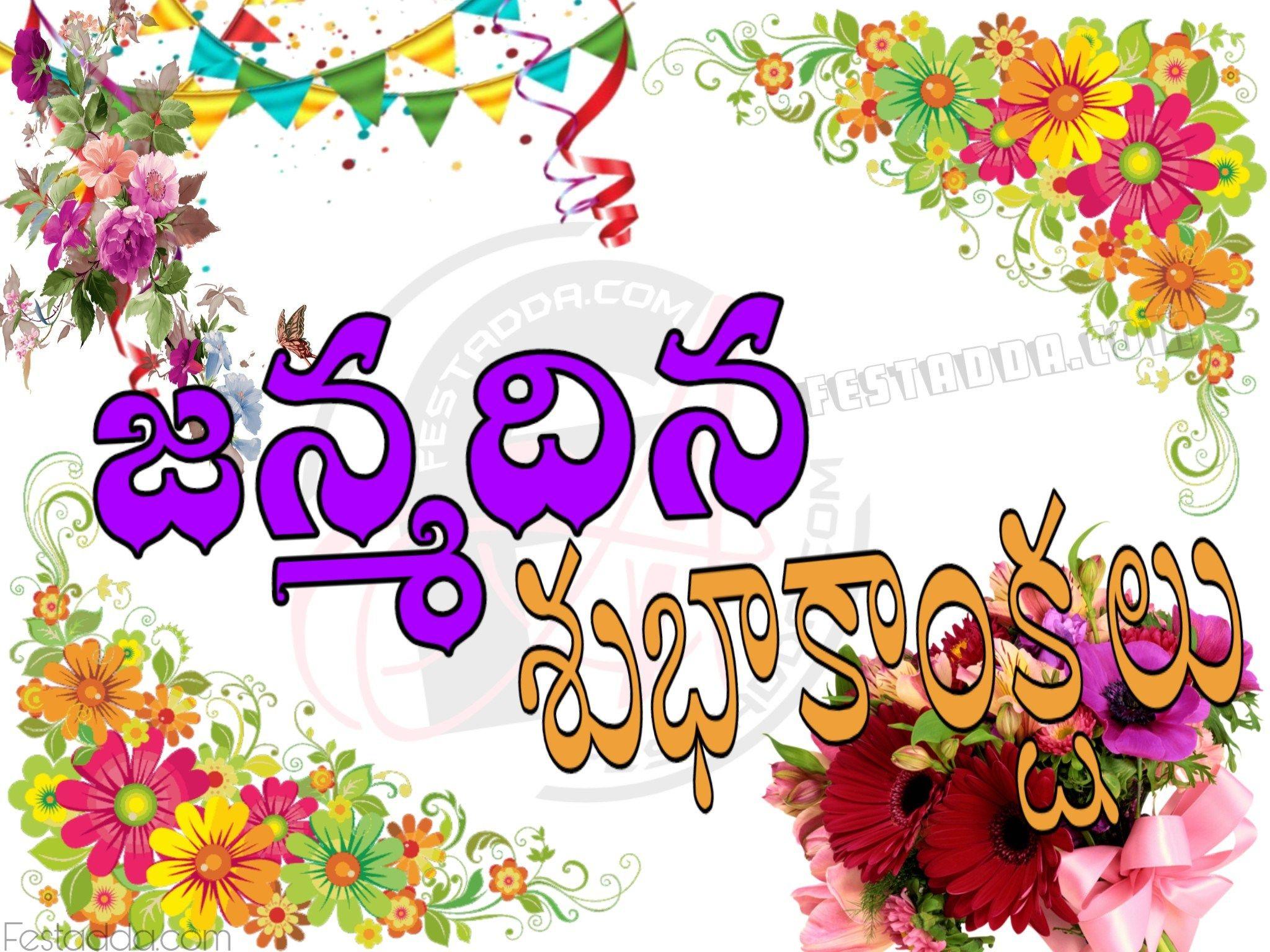 Happy Birthday Wishes in Telugu Font Janmadina