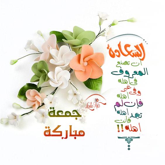 السعاده ان تصنع المعروف فى اهله وفى غير اهله Blessed Friday Islam Facts Decorated Wine Glasses
