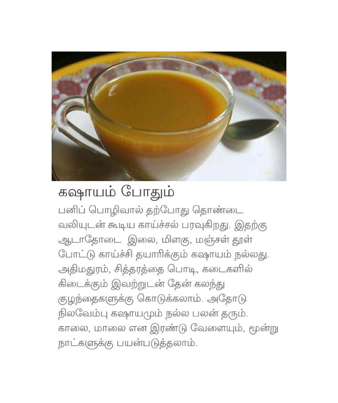 Pin by Vasu, Chittoor on Tamil, Vasu, Chittoor Natural
