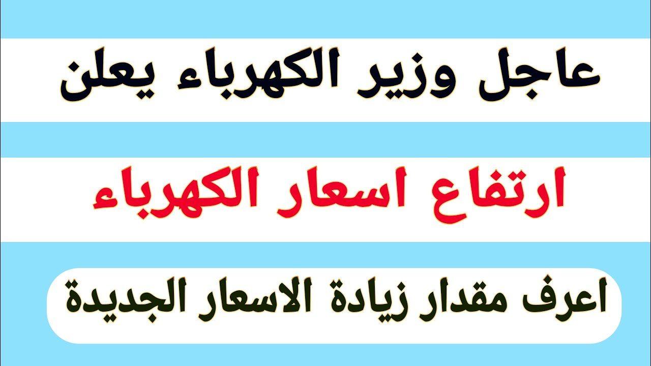 تعرف على أسعار الكهرباء الجديدة في مصر يوليو 2020
