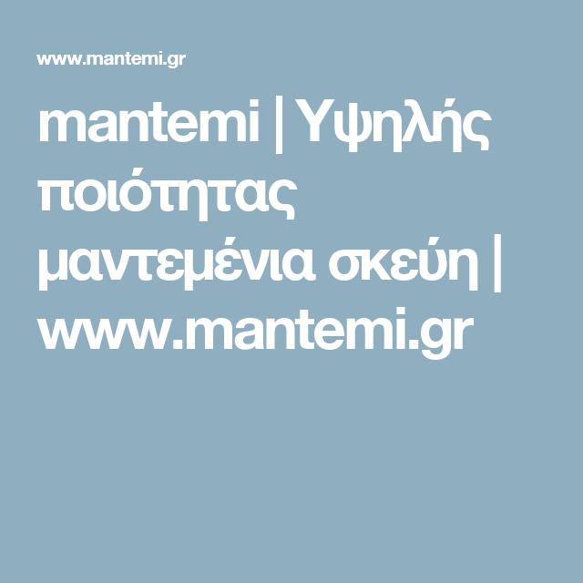 mantemi | Υψηλής ποιότητας μαντεμένια σκεύη  | www.mantemi.gr