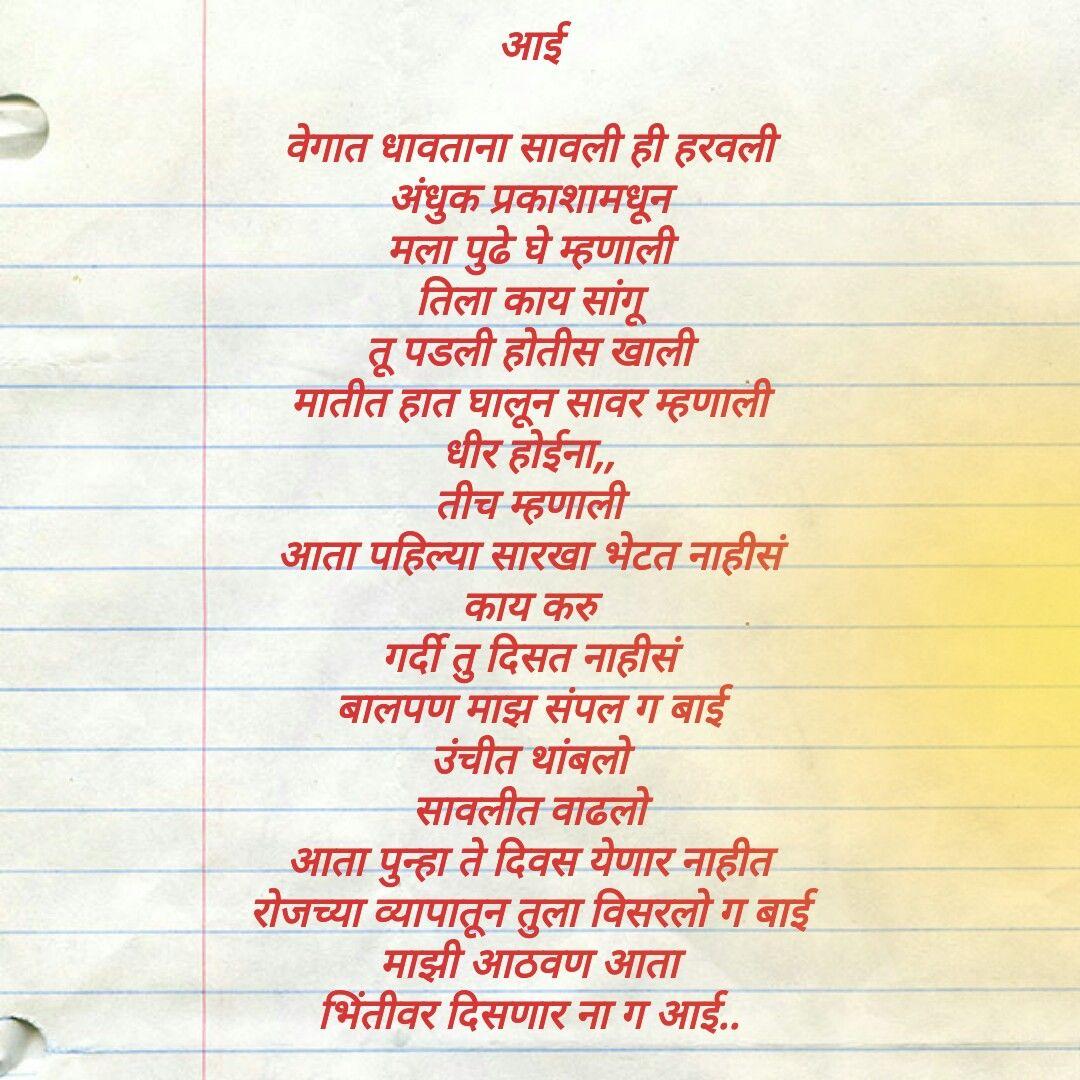 Mother Mother Poem Lost Shadow Got Mother Poems Marathi